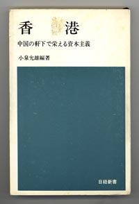 hongkong_book060525.jpg