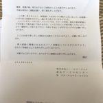 子連れ旅行記〈USJ〉⑤無事データCDが到着。USJからの謝罪文