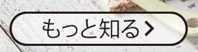 ヨシケイの「もっと知る」ボタン ここを押せばメニュー内容を見ることができます。