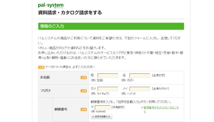 パルシステム資料請求フォーム