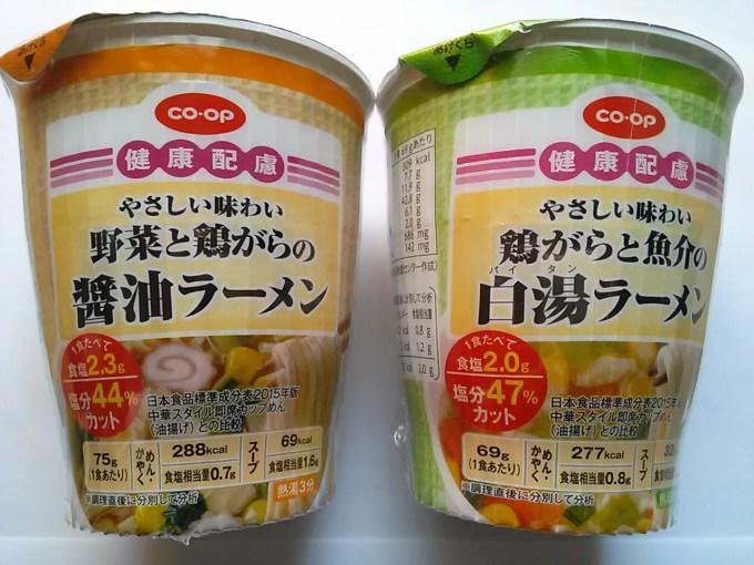 野菜と鶏ガラの醤油ラーメン 鶏がらと魚介の白湯ラーメン