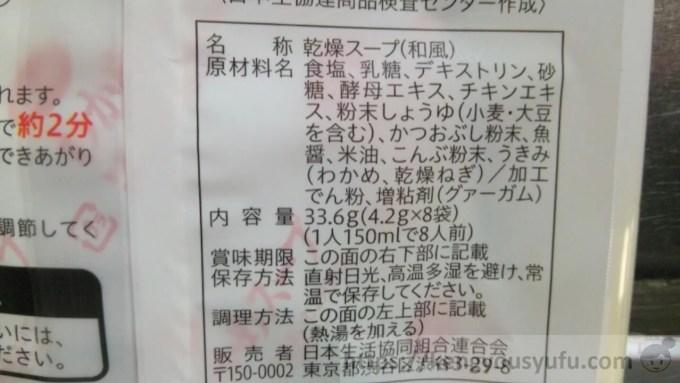 食材宅配コープデリ「三陸産わかめスープ 和風仕立て」原材料