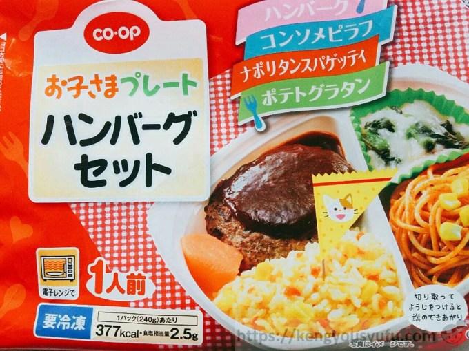 食材宅配コープデリのお子さまプレート「ハンバーグプレート」試食してみました パッケージ画像