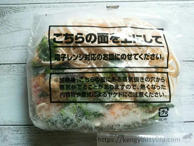 食材宅配コープデリで買った「海老と彩り野菜のペペロンチーノ」凍ったままの画像