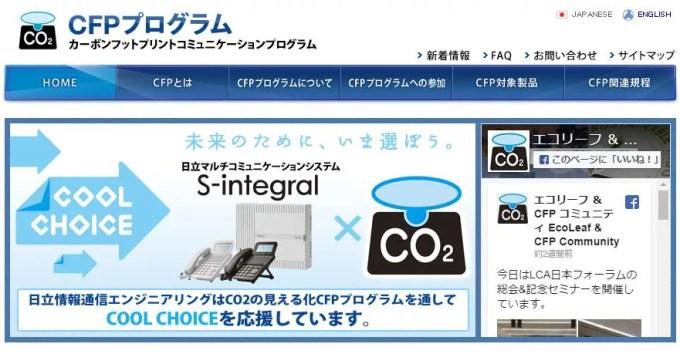 カーボンフットプリント 公式ホームページ画像