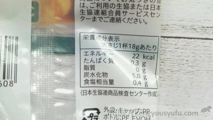【コープクオリティ】トマトと5種の野菜入りケチャップ栄養成分表示