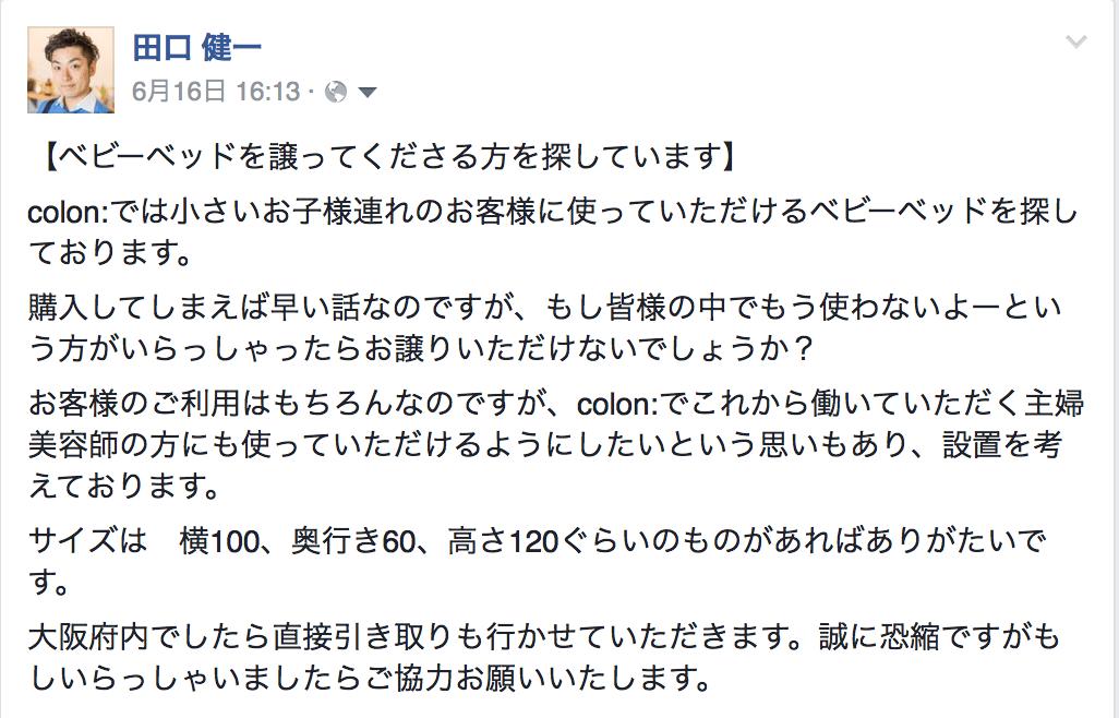 スクリーンショット 2016-06-21 0.29.44