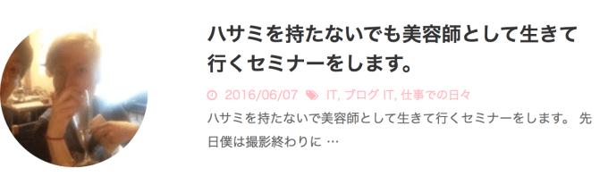 スクリーンショット 2016-06-08 17.38.51