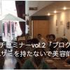 【イワタグチ】11/28(月)に岩田さんとまたセミナーをさせていただきます