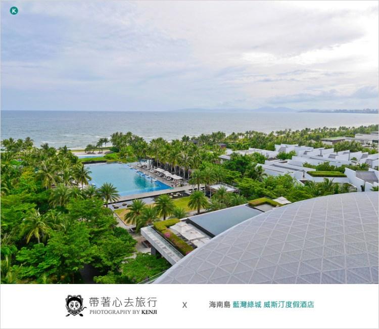 海南島住宿   藍灣綠城威斯汀度假酒店-躺在床上就能欣賞無敵海景,真是一間能羨煞朋友的優質飯店。