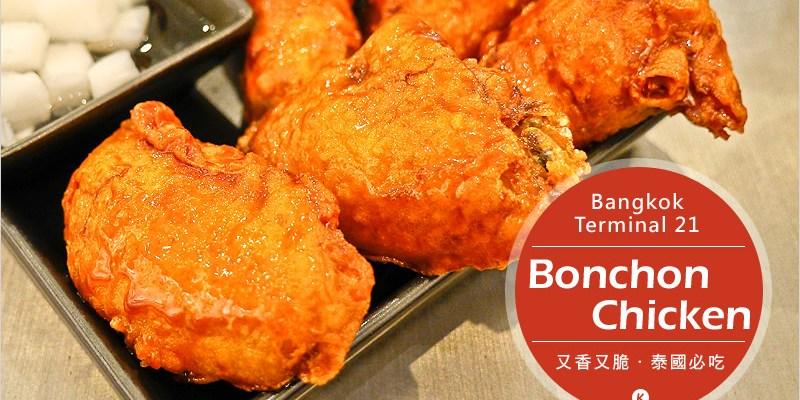泰國曼谷美食   Bonchon Chicken(Terminal 21)-又香又脆皮韓式炸雞,來泰國必吃的知名連鎖炸雞店。