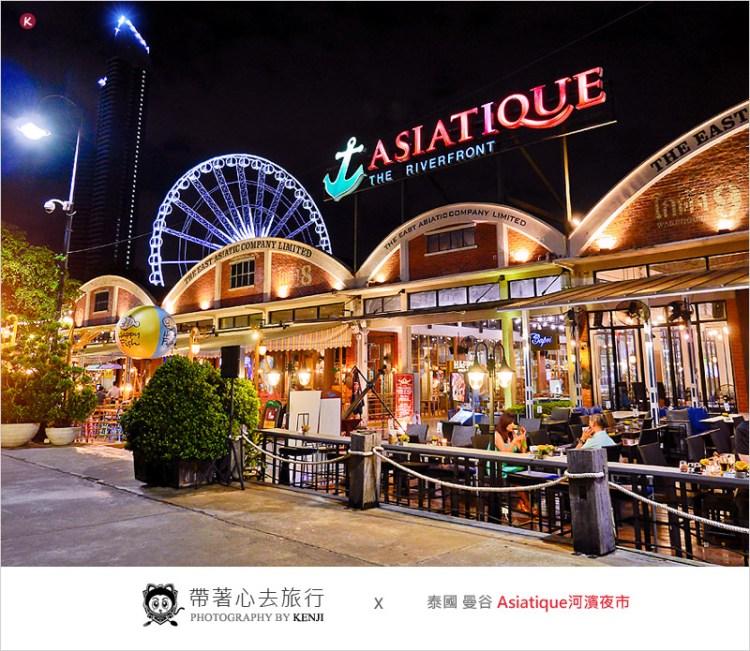 泰國曼谷夜市   Asiatique河濱碼頭夜市-第一次來泰國自由行必去的夜市。