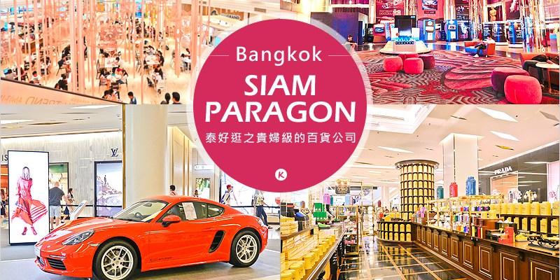 泰國曼谷購物必逛   Siam Paragon 暹羅百麗宮百貨(BTS SIAM暹羅站)-擁有奢華風的大型電影院,在貴婦級的百貨公司品嚐TWG下午茶好享受。