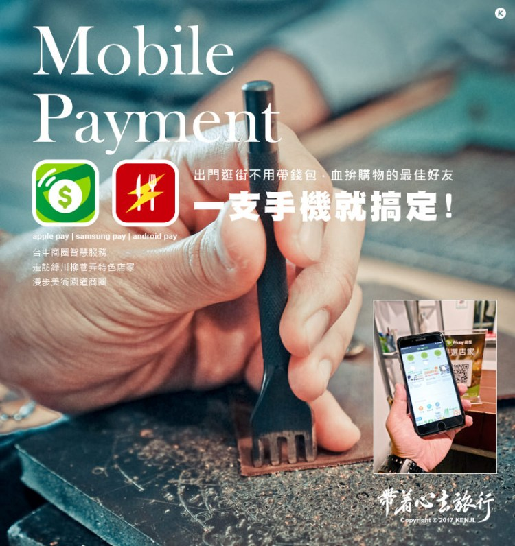 台中一日遊   智慧行動支付,出門不用帶錢包,吃喝玩樂,一支手機就搞定。FriDay錢包、愛吃閃購、悠遊卡,超便利。