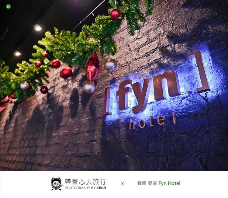 泰國曼谷住宿推薦   Fyn Hotel Bangkok (BTS Victory Monument站)-離BTS近、附近有7-11、乾淨舒適2016開幕的旅店。