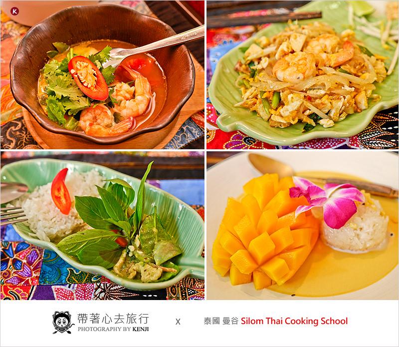 泰國曼谷料理教學   Silom Thai Cooking School 席隆廚藝教室-簡單輕鬆學會泰式料理,5菜1湯,教學過程生動有趣。