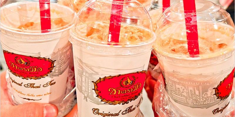 泰國曼谷必喝   手標牌 ChaTraMue(terminal 21店)-來泰國不能錯過的泰式奶茶、泰式奶茶霜淇淋。