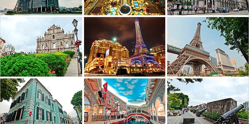 澳門自由行   澳門巴黎人三天二夜自由行程分享。住宿酒店、世界遺產古蹟、老街文化、澳門美食。