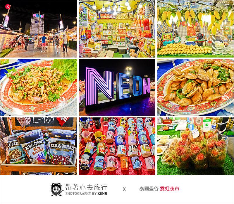 泰國曼谷夜市 | 霓虹夜市Talad Neon Night Market-曼谷水門商圈交通方便的夜市,海鮮美食、道地小吃、大象零錢包、手作文創,好吃好買好好逛。