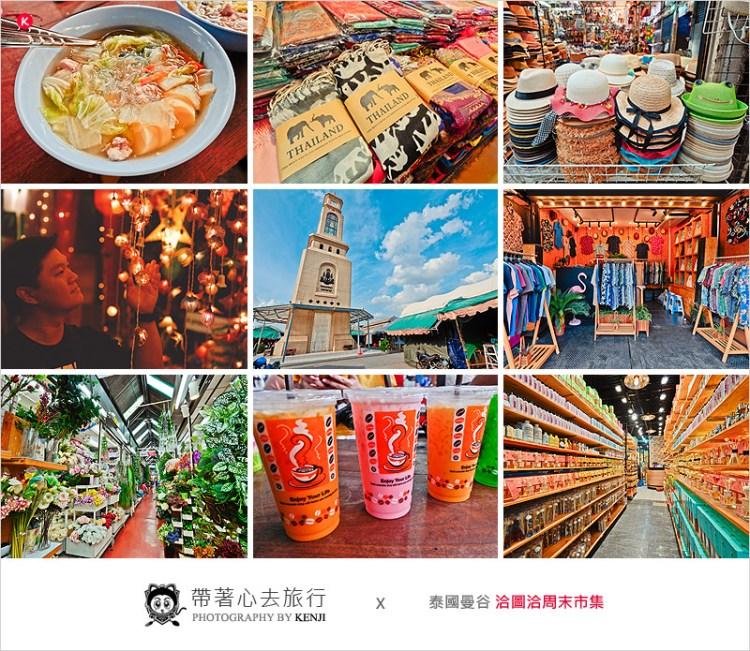 泰國曼谷市集 | 恰圖恰周末市集Chatuchak-好逛到不要不要的,腳痠到爆還是要繼續逛下去。