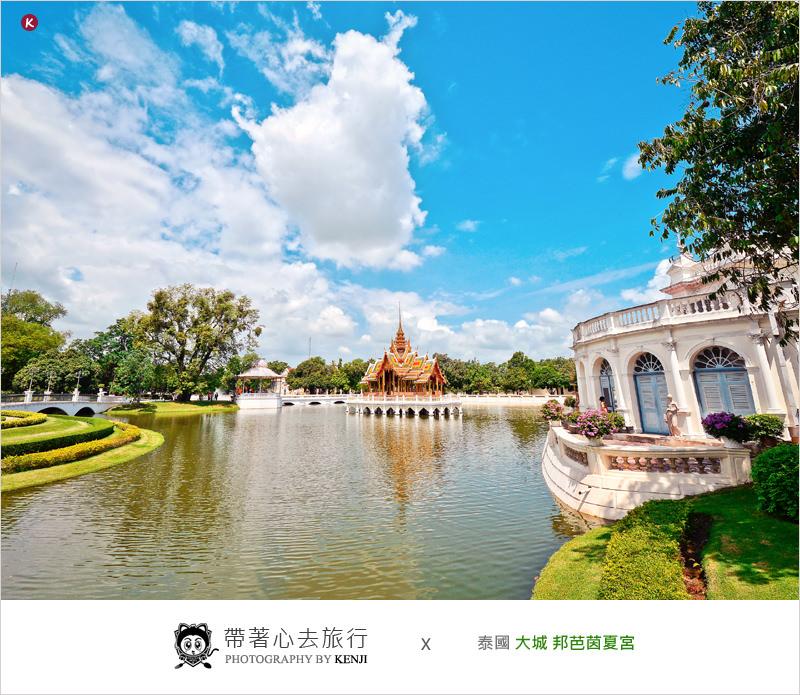 泰國大城必去景點   邦芭茵夏宮 Bang Pa-In Royal Palace-美美的行宮,泰式結合歐式風格建築,大城值得必遊的皇宮之一。