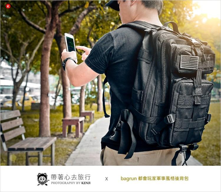 後背包開箱   bagrun 都會玩家軍事風格後背包-出遊或商務一包就搞定,好看、實用、大容量的後背包。