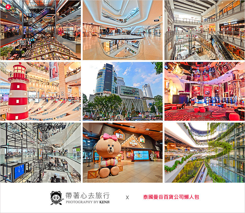 泰國曼谷百貨公司 | 搭BTS就能到的曼谷市區百貨公司懶人包。