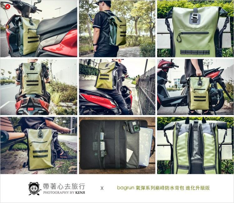 防水後背包開箱 | bagrun 氣彈系列巔峰防水背包-100%防水材質、容量大,機車通勤族、水上活動必備的防水後背包。