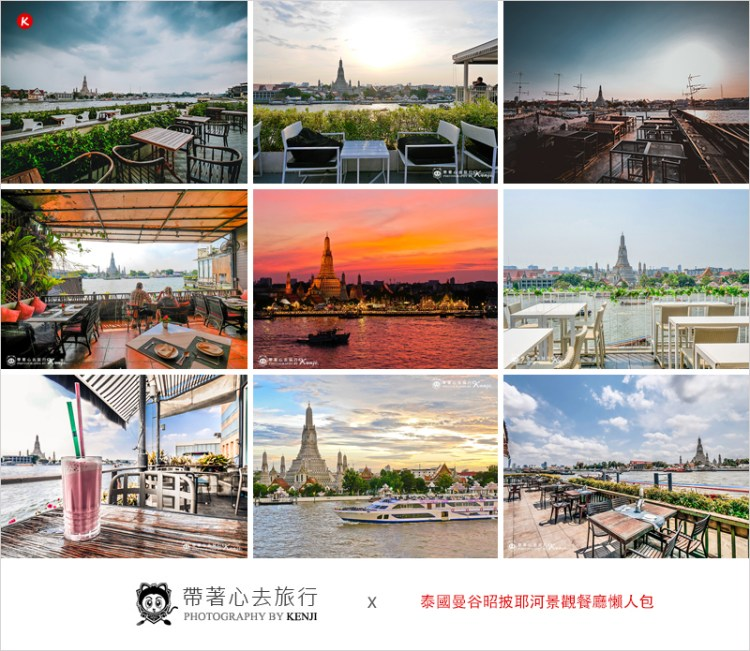 泰國曼谷昭披耶河景觀餐廳-可拍攝鄭王廟的餐廳、咖啡廳懶人包。