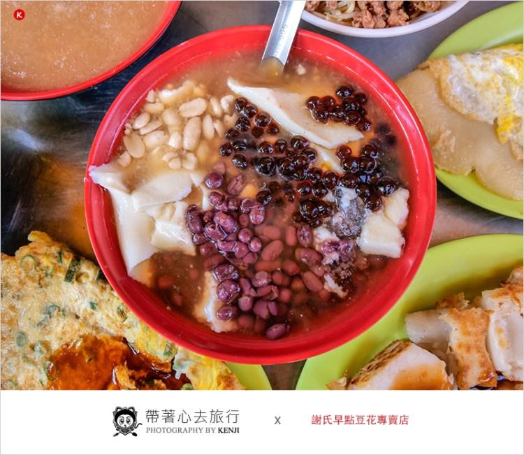 台中北區早餐   謝氏早點豆花專賣店,老字號銅板價位早餐店,自製蛋餅豆花便宜又好吃。