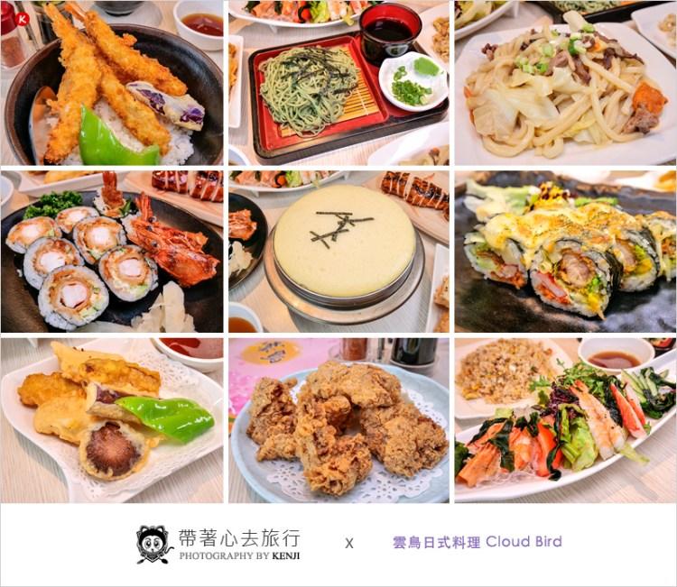 雲鳥日式料理 | 台中北屯家庭式平價日式創意料理。饕客們都愛這一味,鍋物、握壽司、燒烤、揚物、沙拉、刺身。