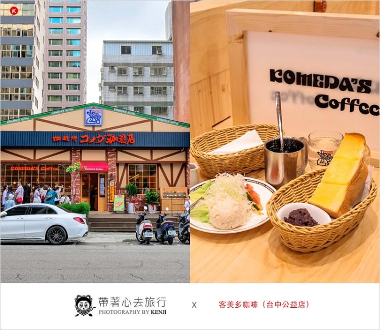 客美多咖啡(台中公益店)Komeda's Coffee  | 買咖啡就送厚片吐司,日本名古屋人氣連鎖咖啡廳就是狂!