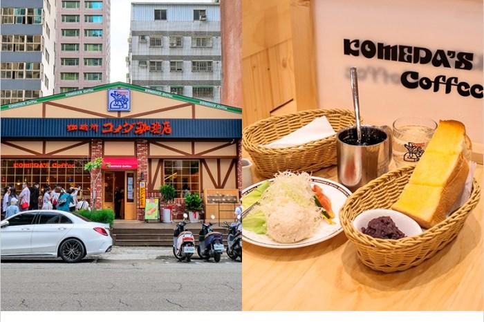 客美多咖啡(台中公益店)Komeda's Coffee    買咖啡就送厚片吐司,日本名古屋人氣連鎖咖啡廳就是狂!