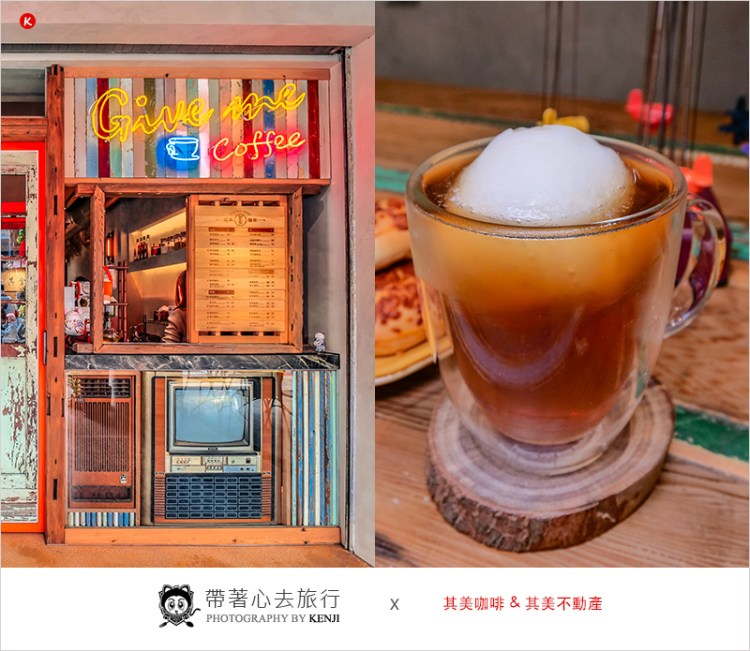 台中北區咖啡店 | 其美咖啡x其美不動產-古早味蒸奶、冬瓜雪淇、泰式奶茶,咖啡茶飲好好喝,還有賣貝果、滷味的懷舊裝潢咖啡店。