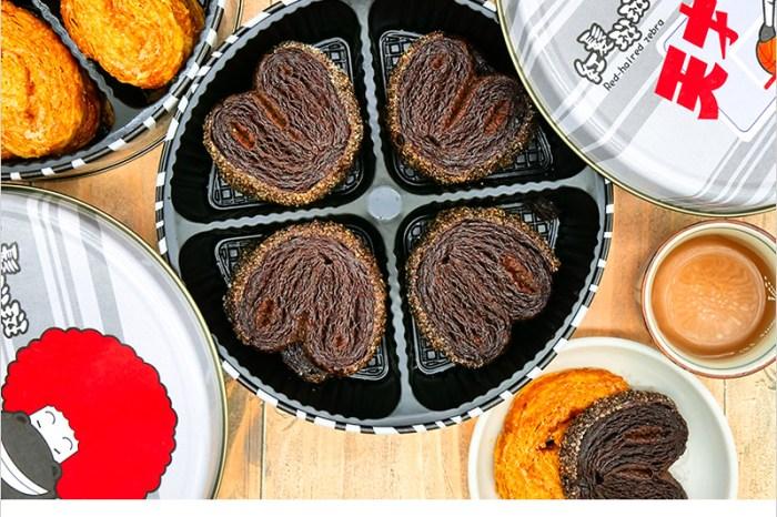 紅髮斑斑可可亞蝴蝶酥,台中逢甲超人氣排隊必買伴手禮,酥香口感,味道濃郁好好吃,吃完餅盒很值得收藏哦。