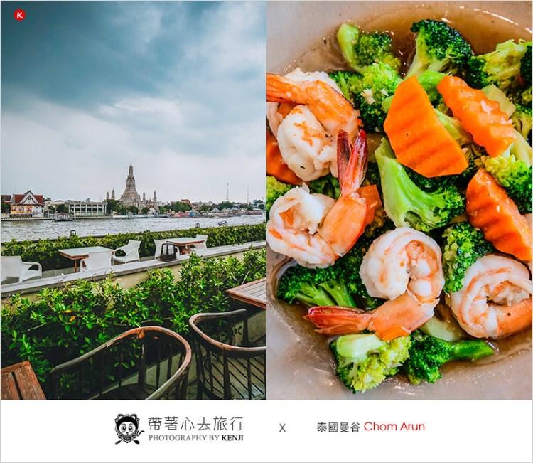 泰國曼谷Chom Arun-可拍攝到鄭王廟,專賣泰式料理的昭批耶河畔景觀餐廳。