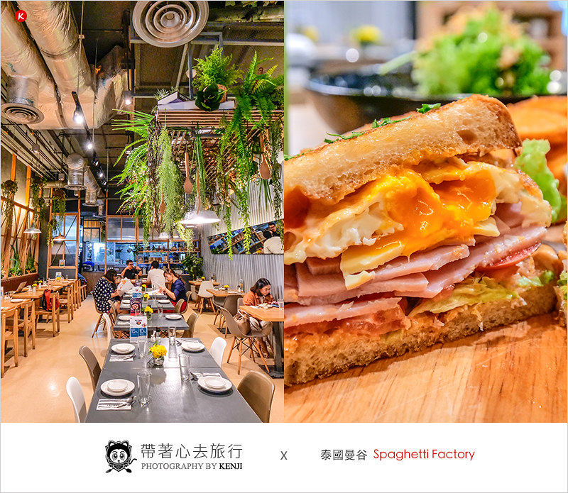 泰國曼谷早午餐廳 | Spaghetti Factory(Central World美食)-網美風格,餐點不貴,泰式口味不錯吃呦。