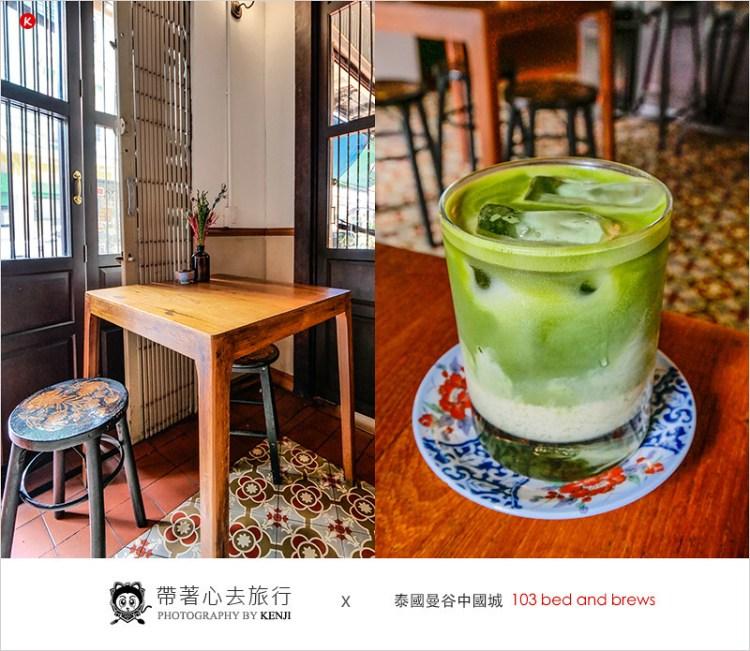 泰國曼谷咖啡廳 | 103 Bed and Brews (中國城)-中泰混合風格,老舊藥鋪改造而成的咖啡廳。