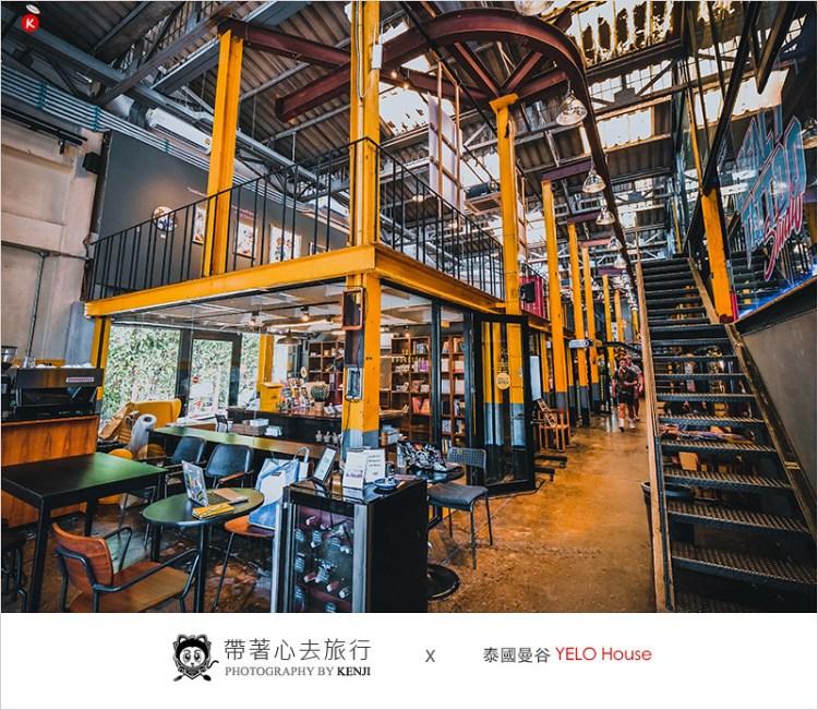 YELO House | 泰國曼谷工業風格藝廊空間,結合咖啡廳、文創商店,文青派不能錯過的免門票景點。
