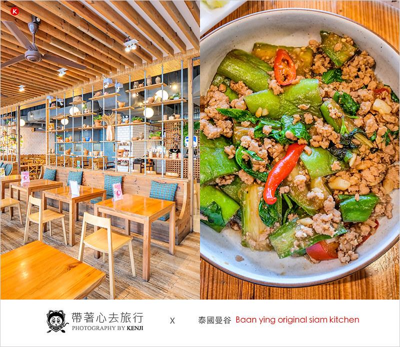 泰國曼谷必吃餐廳   Baan Ying Original Siam Kitchen(Central world)-曼谷好吃的泰式料理連鎖餐廳,菜單豐盛,一個人來吃飯也很適合。