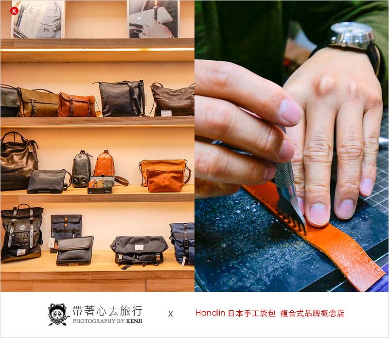 台中皮革手作課程   Handiin 日本手工袋包,複合式品牌概念店-創作屬於自己的皮件好物,小班制課程,多款皮件款式,享受手作樂趣。