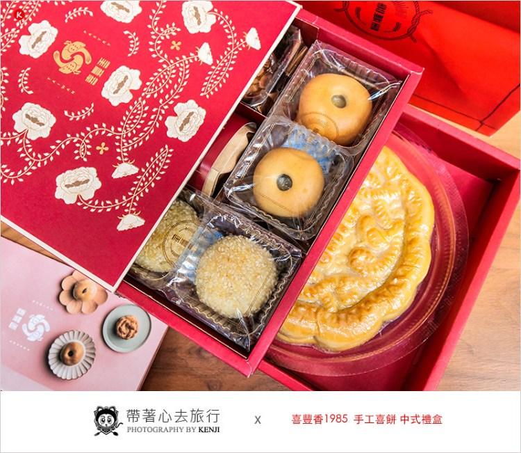 台中喜餅專賣店 | 喜豐香1985 老字號手工喜餅,老宅文青風格建築,很不一樣的喜餅舖。