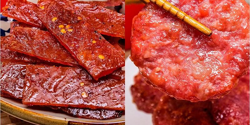 台中伴手禮   六六相乘手作肉乾-涮嘴好吃手作肉乾,接單後現烤直送,口味新鮮又道地,送禮自用都適合呦。