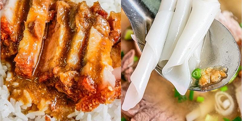 泰國曼谷小吃   陳億粿條-中國城排隊美食,滑Q粿條,脆香又嫩口的豬肉酥香飯,來曼谷不能錯過的美食小吃。