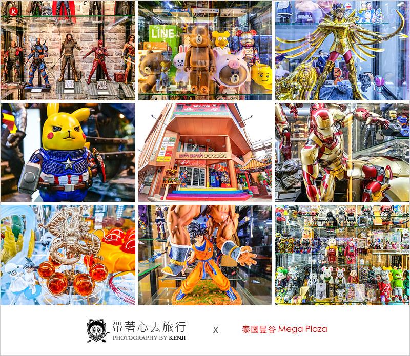 泰國曼谷動漫購物商場   Mega Plaza (Sam Yot站)-日本動漫迷必去的模型玩具商場,復仇者聯盟、七龍珠、變形金剛、海賊王,大男孩的動漫天堂。