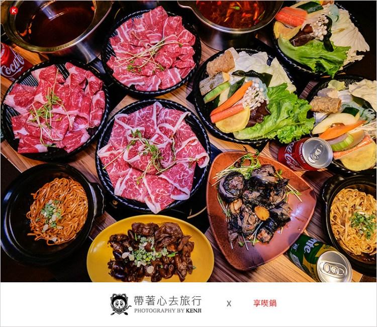 台中西屯區火鍋   享喫鍋-肉多豐盛又好吃的平價個人火鍋,海鮮蝦子骰多少就讓你吃多少,宵夜場吃鍋好去處。