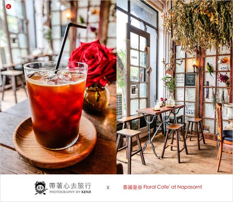 泰國曼谷咖啡廳 | Floral Cafe'at Napasorn-花系列好拍的網美打卡聖地,帕空花市附近的浪漫咖啡館。