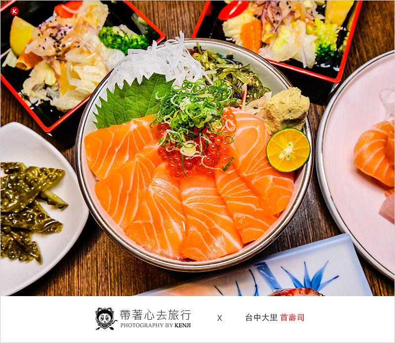 台中大里日式料理 | 首壽司-用心手作、堅持新鮮食材、大推特上握壽司、丼飯系列、花壽司,餐點好吃份量很夠吃。