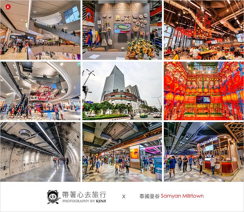 泰國曼谷商場   Samyan Mitrtown-設有24小時營業的新商場,Big C、星巴克、Amazon Cafe、KFC、7-11,還有泰國流行的Co-working space可以逛哦。