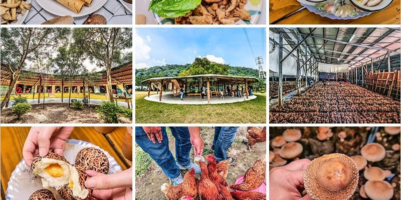 台中新社旅遊景點   百菇莊-採菇、餵雞、蒸蛋DIY、蛋捲DIY,各種菇類小吃美食,親子及團體休閒同遊的好去處。